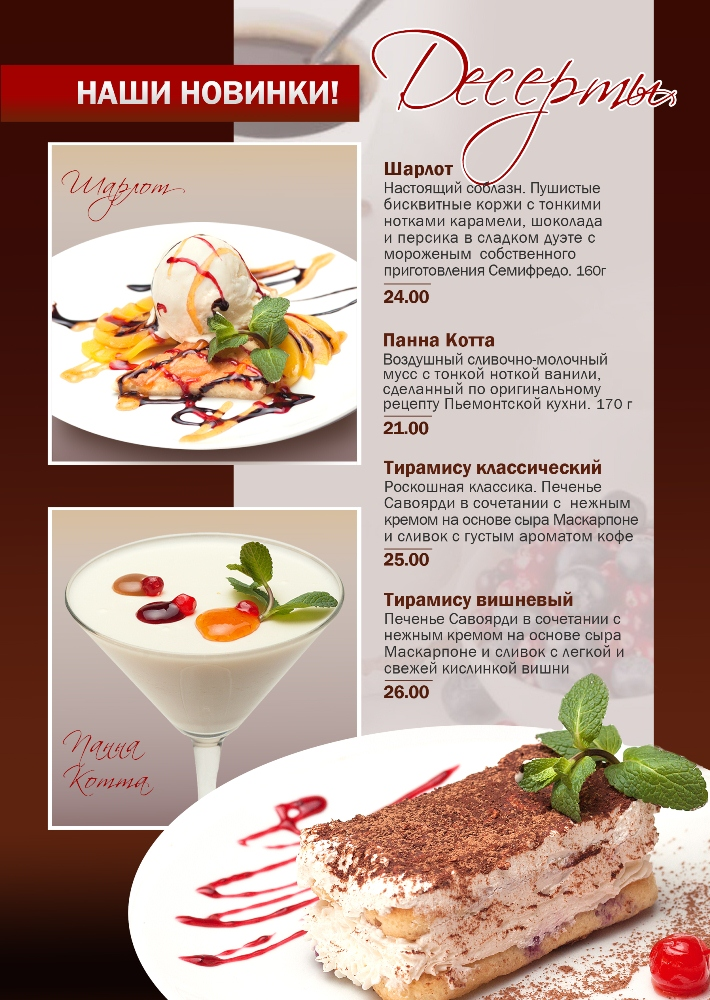 Новые десерты в пиццерии «Пармезан»