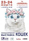Международная выставка кошек @ Материк