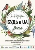 БУДЬ в UA: Весна