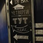 Dj Bar Четверги