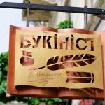 Книжный магазин «Букинист»