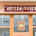Аптека-музей
