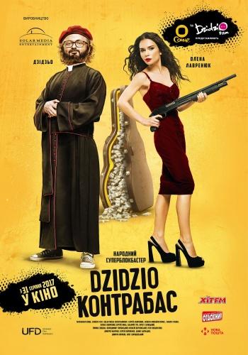 Фильм DZIDZIO Контрабас
