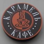 «Caramel Cafe»