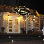 Ресторан-кондитерская «Счастье»