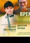 Концерт-открытие 26-го концертного сезона Камерного оркестра им. Гарри Логвина «Времена года».