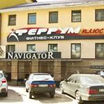 Кафе-бар-ресторан «Навигатор»