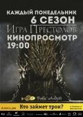 Кинопросмотр: «Игра престолов» @ «Рыба Андрей»