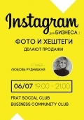 «Instagram для бизнеса» в «Frat social club»
