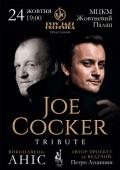 JOE COCKER Tribute в «Октябрьском дворце»