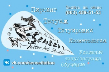 Sensei Tattoo Studio