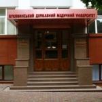 Библиотека БДМУ