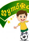 Футбол для дошкольников «Футболенд»