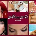 Салон красоты «MazAl»