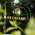 Парк «Жовтневый»