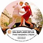 Студия танцев «SalsaFlash»