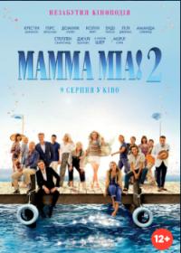 Фильм Мамма Міа 2!