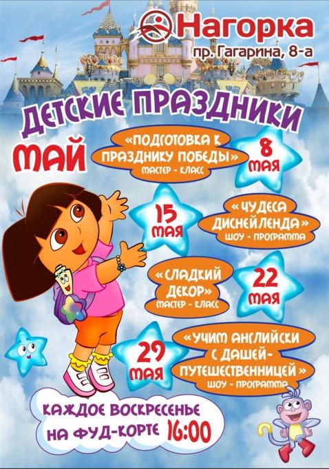 День защиты детей @ ТЦ «Нагорка»