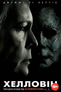 Фильм Хеллоуин