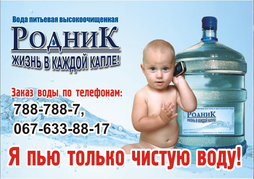 Вода питьевая высокоочищенная «Родник»