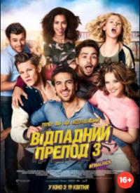 Фильм Зачетный препод 3
