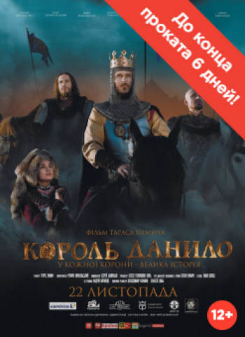 Фильм Король Данило