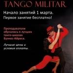 Школа аргентинского танго Tango militar