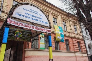ДВНЗ «Чернівецький індустріальний коледж»