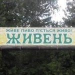 Ресторан «ЖИВЕНЬ Парк»