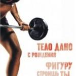 Фитнес клуб «Арт-спорт»