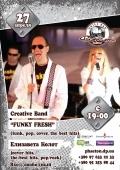 Creative Band «Funky Fresh» и Елизавета Колот