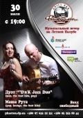«D'n'K Jazz Duo» и Мария Рута @ Гриль-бар «Фаэтон»