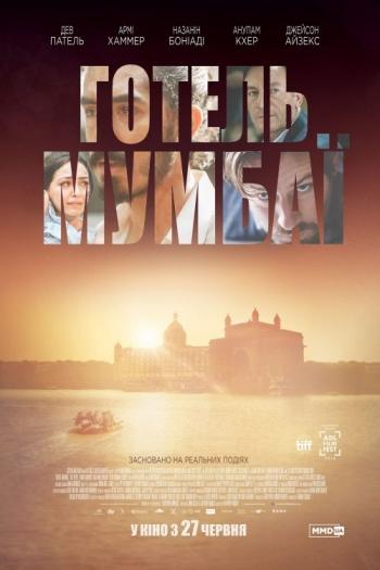 Фільм Отель Мумбаи