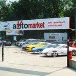 Выставочная площадка «Авто-маркет»