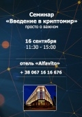 Семинар «Введение в криптомир» в отеле «Alfavito»