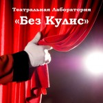 Театральная Лаборатория «Без Кулис»