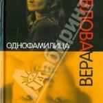«Детские альбомы: Недетские стихи» Веры Павловой