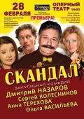 Скандал @ Оперный театр
