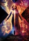 Люди Икс:Темный Феникс
