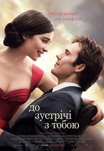 Фильм До встречи с тобой