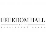 Культурный центр «Freedom Hall»