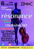 Оркестр Résonance