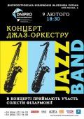 Концерт джаз-оркестра «Jazz-Band»