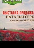 «Выставка картин Натальи Середюк» в ресторане «Креп де Шин»