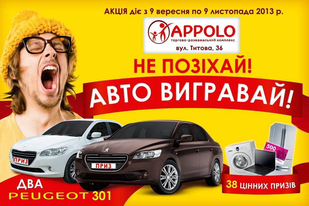 ТРК Апполо «Appolo»