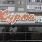 Кафе «Хурма»