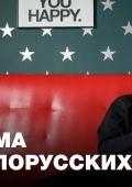 Концерт «Тима Белорусских»