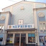 Кінотеатр «Чернівці»