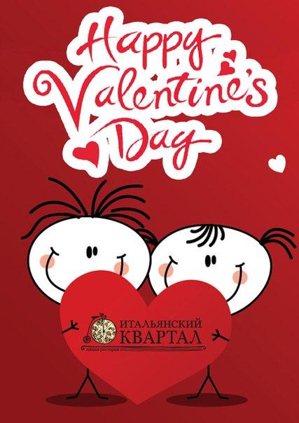День Св. Валентина в Итальянском Квартале