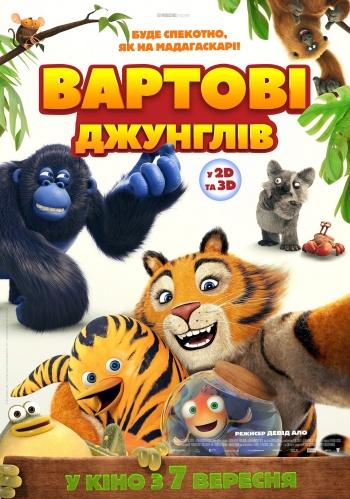 Фильм Стражи джунглей